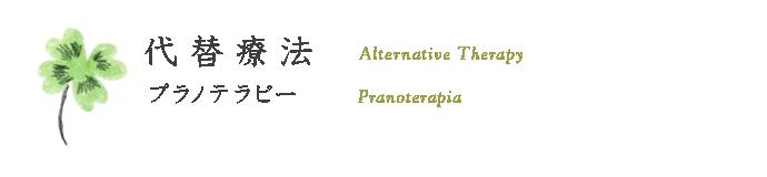 プラノテラピー