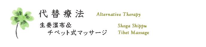 生姜湿布&チベット式マッサージ